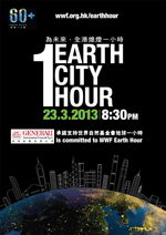 WWF's Earth Hour 2013